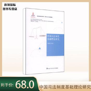 中国司法制度基础理论研究