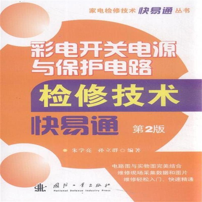 彩电开关电源与保护电路检修技术快易通-第2版