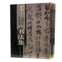 王铎书法全集》碑帖 精装 16开全5卷 河南美术