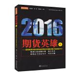 期货英雄6(蓝海密剑中国对冲基金经理公开赛优秀选手访谈录2016)