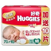 [当当自营]Huggies好奇 金装纸尿裤 初生装NB70+10片(适合0-5公斤)尿不湿