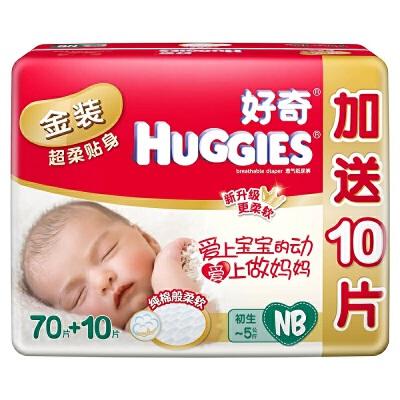 【当当自营】Huggies好奇 金装纸尿裤 初生装NB70+10片(适合0-5公斤)尿不湿