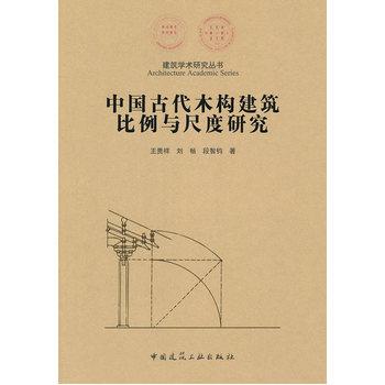 《正版建筑书籍 中国古代木结构建筑比例与尺度研究