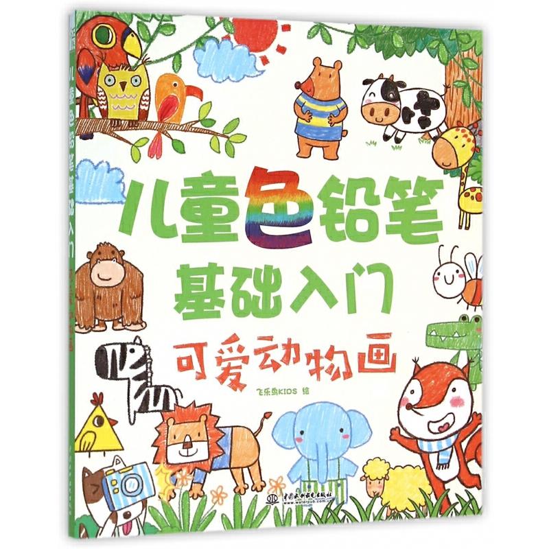 《可爱动物画/儿童色铅笔基础入门》绘画:飞乐鸟kids