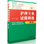 护理专业试题精选(第六版)
