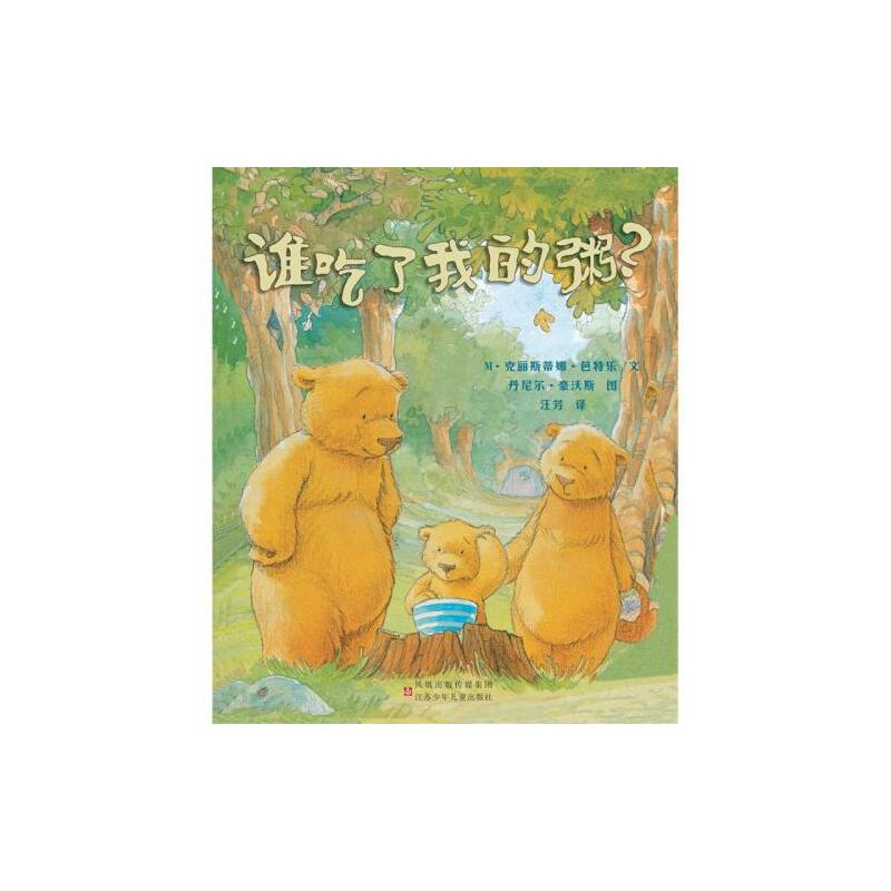 幼儿园小班0-2-3-4-5-6岁儿童绘本故事书籍少儿读物一年级课外书籍