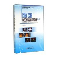 腹部常见疾病超声诊断分册/常见疾病超声诊断系列丛书