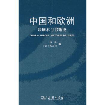 中国和欧洲——印刷术与书籍史