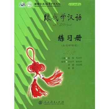 跟我学汉语  练习册   (乌尔都语版)