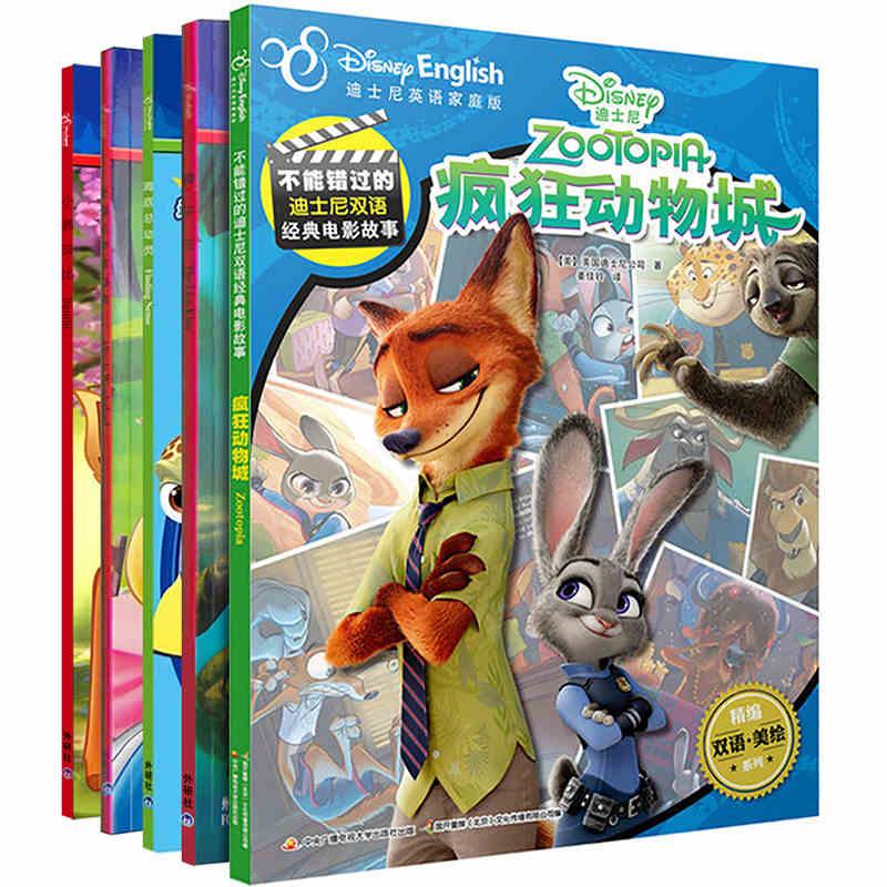 疯狂动物城双语故事书迪士尼英语家庭版5册儿童绘本