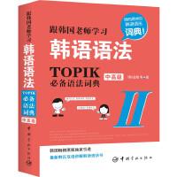 跟韩国老师学习韩语语法 : TOPIK必备语法词典Ⅱ.中高级