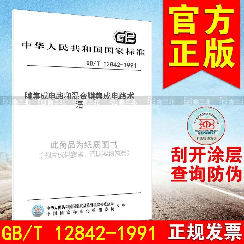 gb/t 12842-1991膜集成电路和混合膜集成电路术语