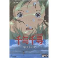 SC-(泰盛文化)千与千寻-宫崎骏监督作品DVD