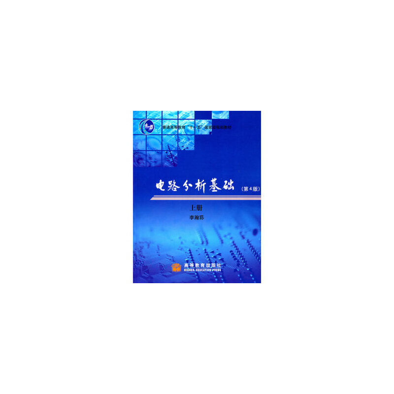 电路分析基础 上册 李瀚荪 9787040184709