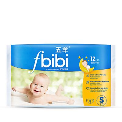 [当当自营]五羊 fbibi智能干爽婴儿纸尿裤S码6片 小号 尿不湿 体验装(适合3-8KG)