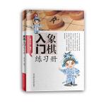 象棋入门练习册