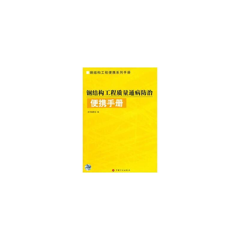 钢结构工程质量通病防治便携手册 9787802420090