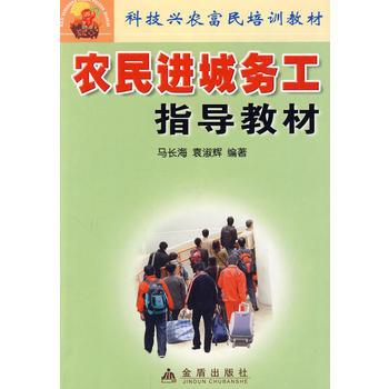 农民进城务工指导教材――科技兴农富民培训教材