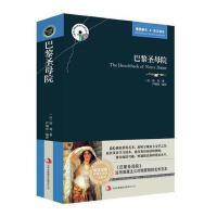 英语大书虫世界文学名著文库 巴黎圣母院 (英汉对照) 中英文双语对照图书 中学生课外读物
