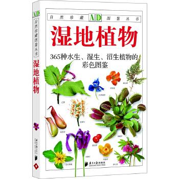 湿地植物:365种水生、湿生、沼生植物的彩色图鉴—自然珍藏图鉴丛书