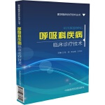 呼吸科疾病临床诊疗技术(医学临床诊疗技术丛书)