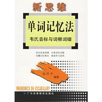 《新思维单词记忆法:韦氏音标与词根词缀》(张
