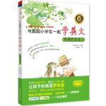 与美国小学生一起学英文:有趣的阅读③