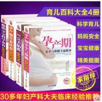40周完美胎教专家指导孕期孕妇书籍大全 月子书籍 孕前准备孕妇胎教故事书 孕妇坐月子食谱 育儿百科备孕孕产书新生儿婴儿护理书籍