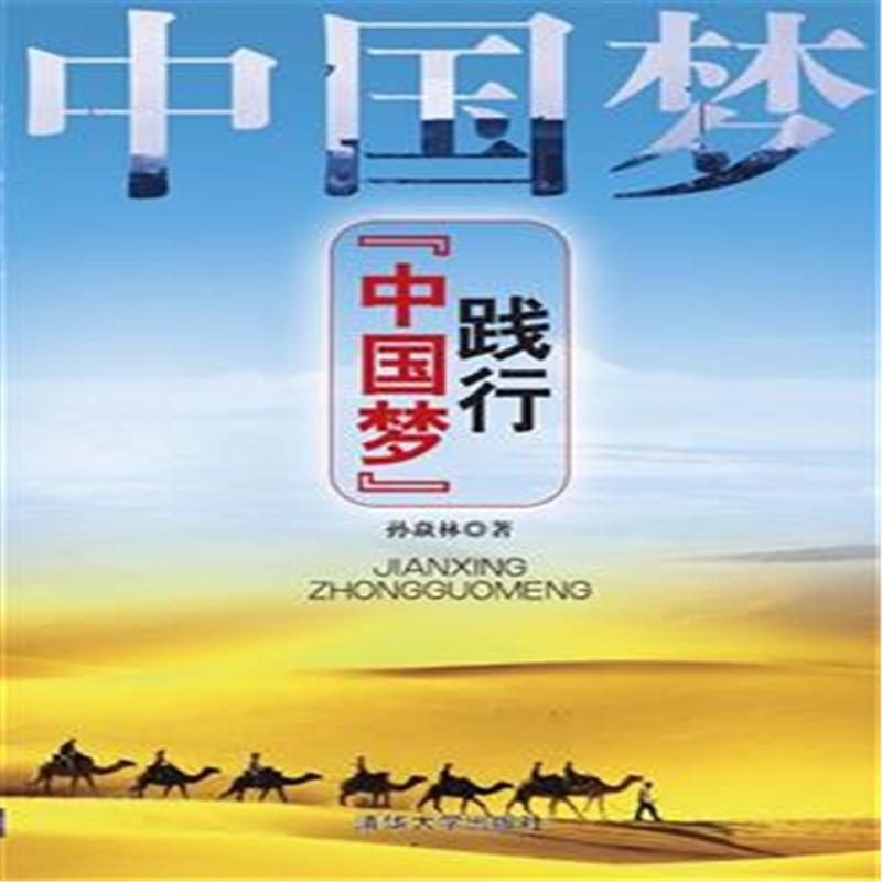 践行中国梦