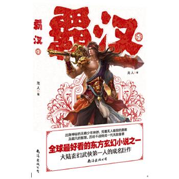 霸汉1(大陆武侠**人热血力作,千万读者热捧的玄幻奇文,有华人的地方就有龙人的作品)