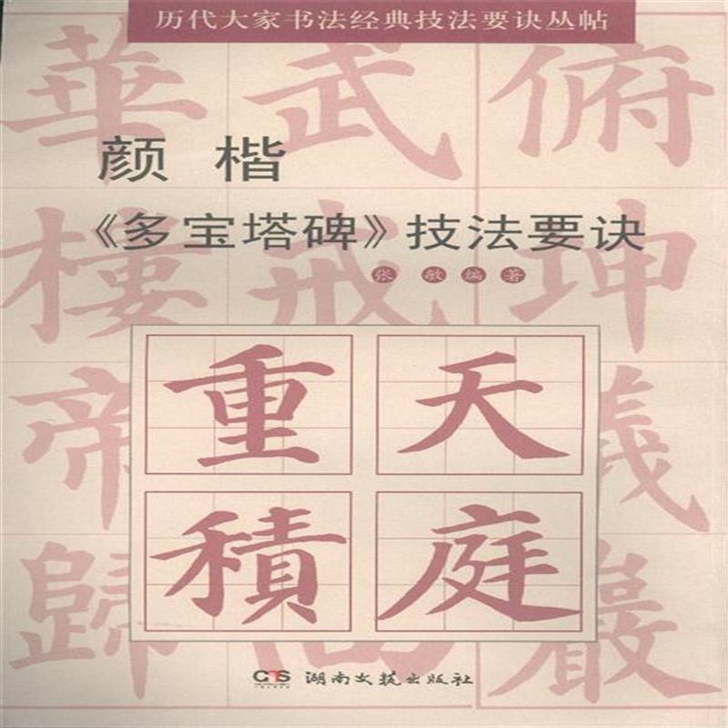 颜楷  多宝塔碑>>技法要诀北京新华书店官方旗舰店