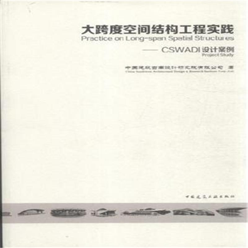 《大跨度空间结构工程实践-cswadi设计案例》本书