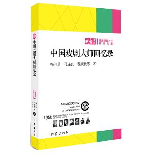 中国戏剧大师回忆录