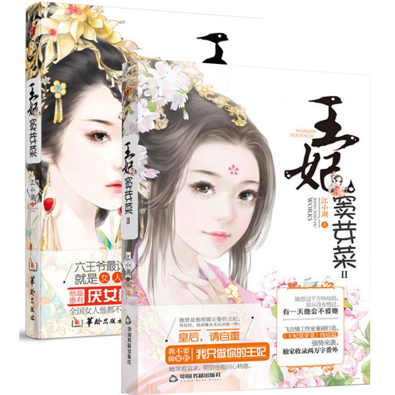 【王妃窦芽菜(1-2)(共2册)图片】高清图_外观图