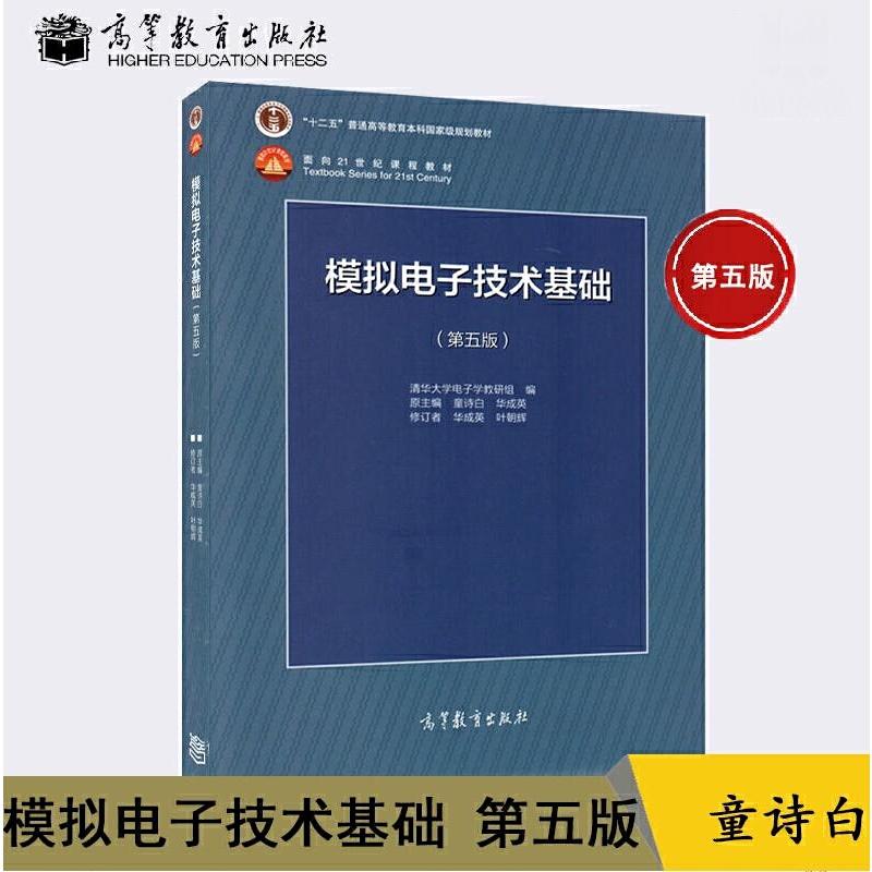 清华大学 模拟电子技术基础 第五版第5版 童诗白 华成英