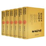 中国历朝通俗演义