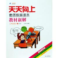 2014秋 天天向上教材新解 三年级语文上册 SJ苏教版