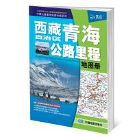 2015中国公路里程地图分册系列:西藏自治区青海省公路里程地图册