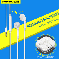 【包邮!】Pisen/品胜 HXK-005耳机入耳式手机线 苹果线控手机耳机 苹果 iPhone 5/5s/6 plus/4s/ipad   苹果专用
