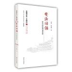 变法图强:近代的挑战与革新(中国文化二十四品系列图书)