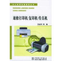 速修打印机、复印机、传真机――办公家用电器速修丛书