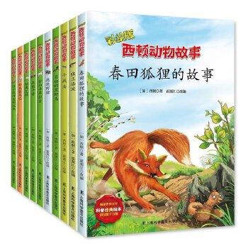西顿野生动物故事集全套10册彩绘版 西顿动物故事集 动物.