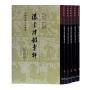 瀛奎律髓汇评(全五册)(精)