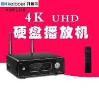 【全国大部分地区包邮哦】开博尔 K9 4K蓝光播放机高清硬盘播放器八核3D次世代可内置硬盘 播放器