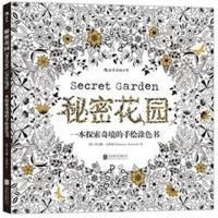 秘密花园-一本探索奇境的手绘涂色书