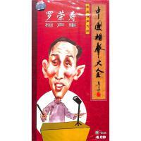 (飞乐)中国相声大全-罗荣寿相声集(4CD)