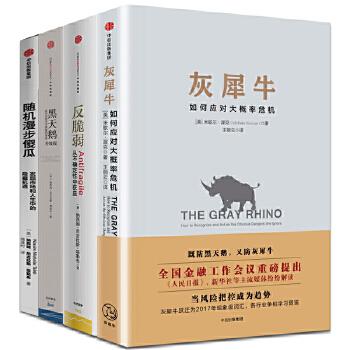 灰犀牛:如何应对大概率危机 反脆弱 随机漫步的傻瓜 黑天鹅【套装4册】