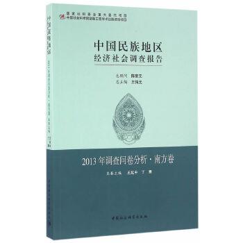 中国民族地区经济社会调查报告-2013年调查问卷分析·南方卷