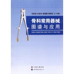 骨科常用器械图谱与应用