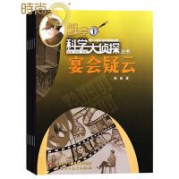 包邮科学大侦探 2017年全年杂志订阅新刊预订1年共12期10月起订中国少年儿童新闻出版总社